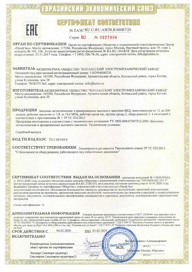 cert_BVD-pdf